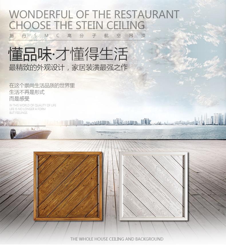 施丹吊頂·淳然木系列